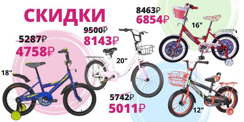 Велосипеды Скидки