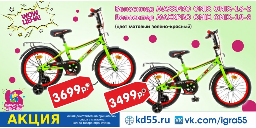 Акция велосипеды