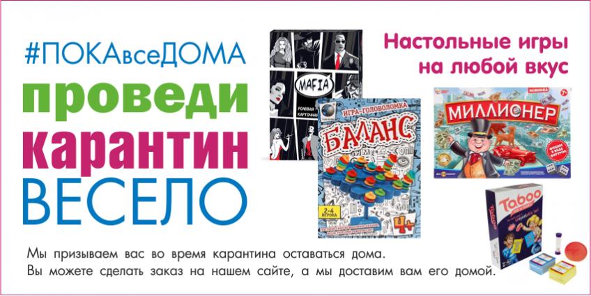 #сидим_дома_2