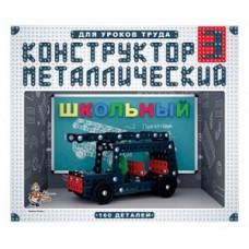 Конструктор металлический  Школьный 02051