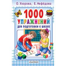 Книга 1000 упражнений для подготовки к школе  9785170452316