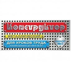 Конструктор металлический  №5 для уроков труда 00852