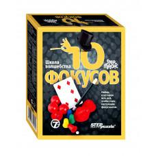 10 Фокусов - Черный набор