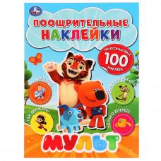 Альбом наклеек УМка Мульт 978-5-506-02839-0