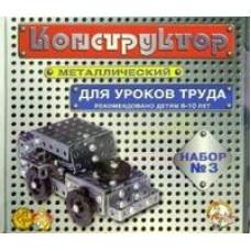 Конструктор металлический  №3 для уроков труда 00843