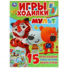 Активити-ходилка УМка Мульт 978-5-506-03039-3