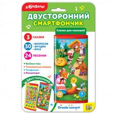 Двусторонний смартфончик Сказки для малышей