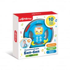 Бип-бип (Музыкальный руль) Голубой (в коробке)
