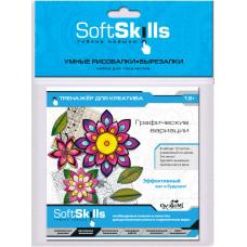 Soft Skills Умные рисовалки-вырезалки Графические вариации 05412