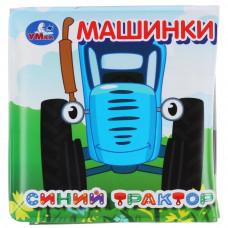 Книжка для ванны УМка Синий трактор 9785506038481