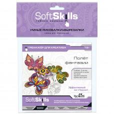 Soft Skills Умные рисовалки-вырезалки Полет фантазии 05413