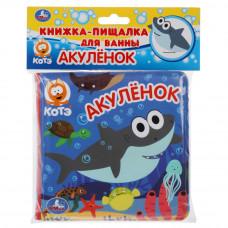 Книжка для ванны УМка Котэ-тв Акулёнок 9785506049357