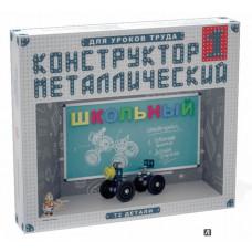 Конструктор мет. №1 (72 дет) Школьный  02049 /10