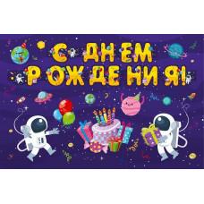 Гирлянда С днем рождения Космос НУ-3329