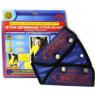 1501601 Детское удерживающее устройство ФЭСТ 15-36 кг замша для беременных