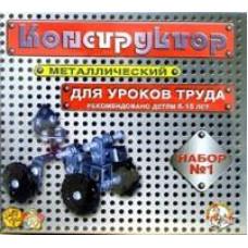 Конструктор металлический  №1 для уроков труда 00841