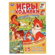 Активити-ходилка УМка В. Степанов. Мамы и малыши 978-5-506-04703-2