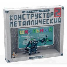 Конструктор металлический  №2 Школьный 02050