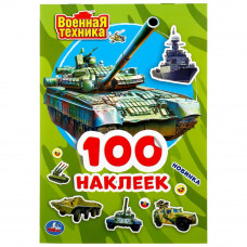 Альбом наклеек УМка Военная техника 978-5-506-04697-4