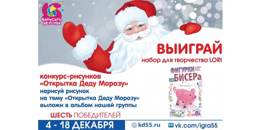 Конкурс рисунков Омск
