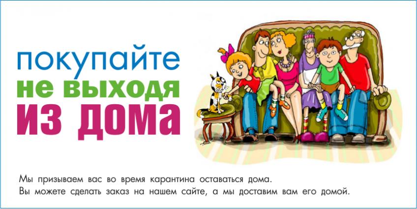 #сидим_дома_1
