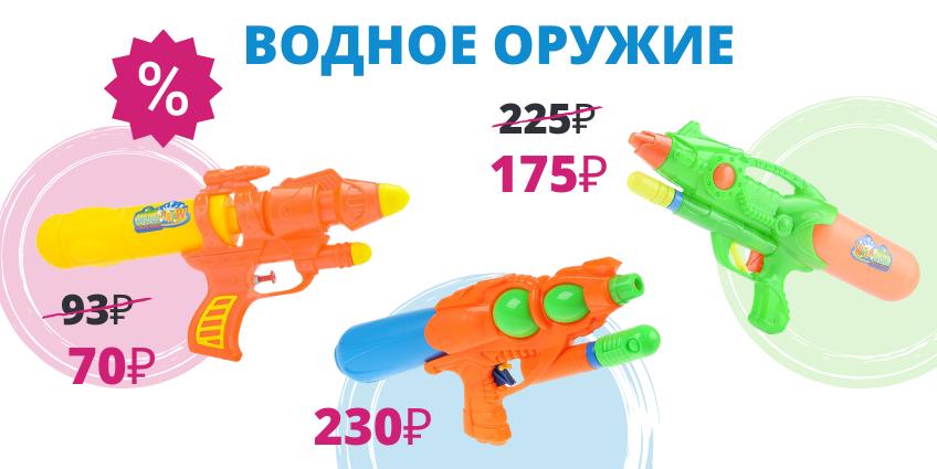 Водное оружие